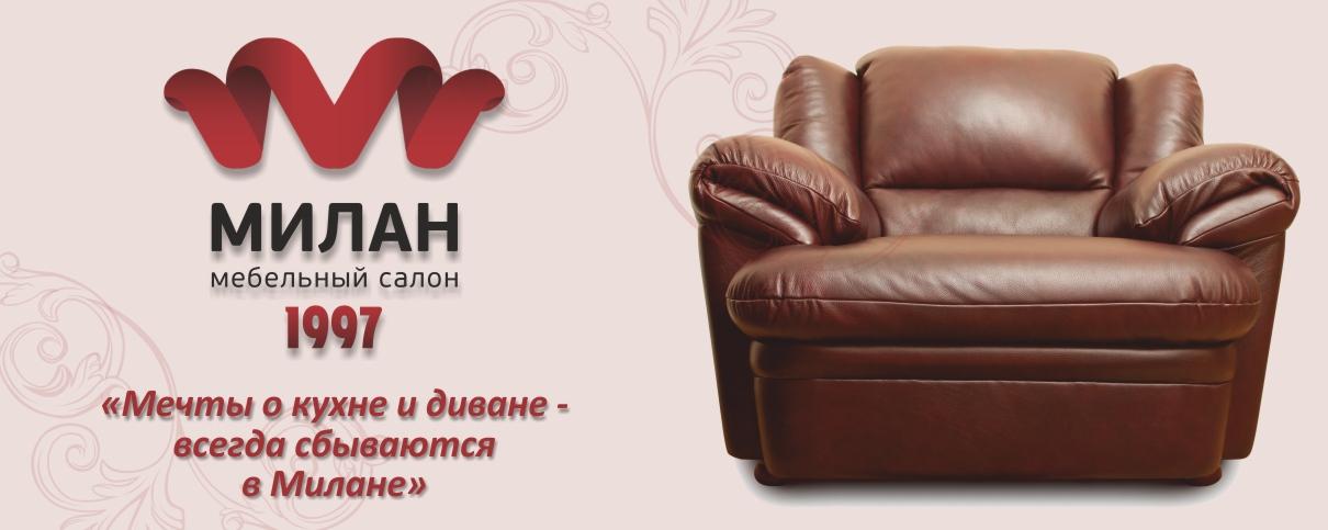 Милан - мебель в Калининграде и области