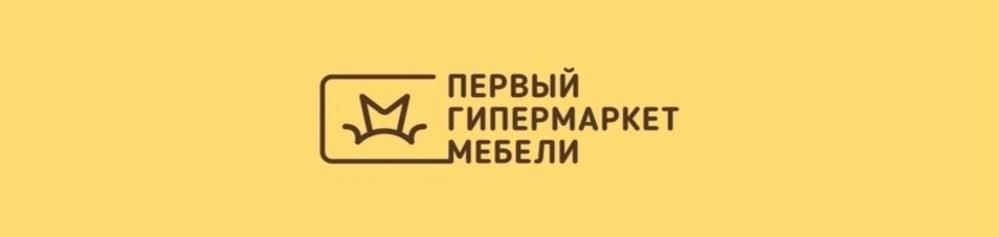 Первый гипермарт мебели в Калининграде