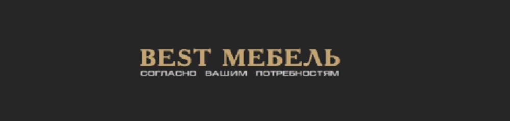 Бест мебель в Калининграде