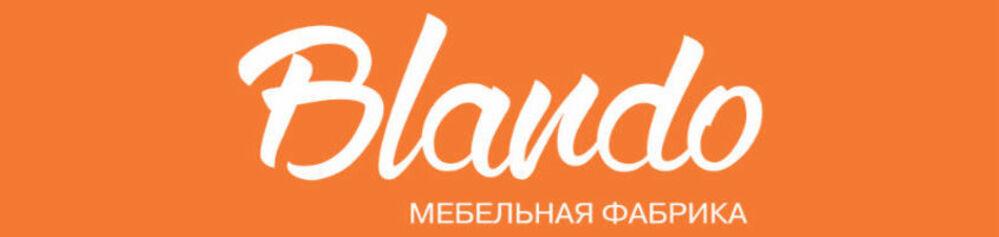 Бландо в Калининграде