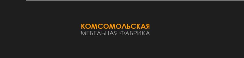 Комсомольская мебельная фабрика в Калининграде