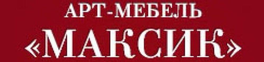 Максик в Калининграде