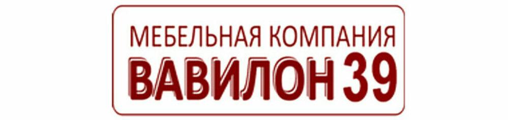 Вавилон 39 в Калининграде