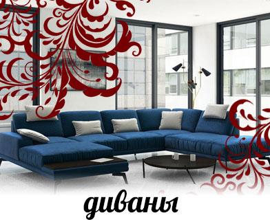 Диваны в мебельных салонах Милан