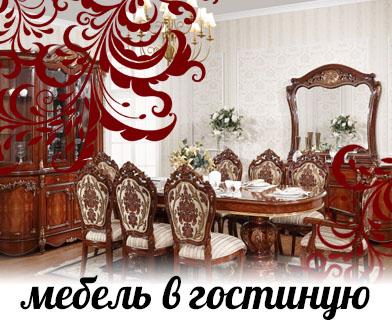 Мебель для гостиной в мебельных салонах Милан